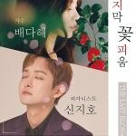 가수 배다해-팝 피아니스트 신지호 '마지막 꽃피움' 25일 공연