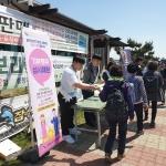 서귀포시선관위, 가파도 청보리 축제 '선거홍보 캠페인' 전개