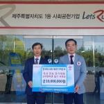 한국마사회, 난치병 학생 돕기 후원금 1000만원 기탁