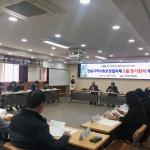 연동 지역사회보장협의체, 2019년 5월 정기회의 개최