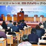 제주4.3-광주5.18 평화인권교육으로 전국 잇는다