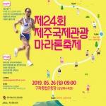 제24회 제주관광마라톤축제 26일 개최...김녕~한동 해안도로 통제