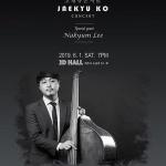 제주 출신 재즈 베이시스트 '고재규', 고향서 첫 공연