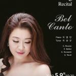 소프라노 박민정 독창회 '벨칸토' 9일 개최