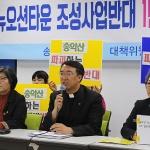 """송악산 파괴 개발반대 1만인 선언...""""사업 취소하라"""""""