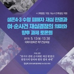 국회 제주4.3-여순특별법 제.개정 촉구 토론회 13일 개최