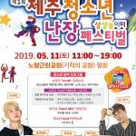 제1회 제주청소년 난장페스티벌 '상상놀이터' 11일 개최