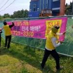 중문동 진사랑봉사회, 주요도로변 불법광고물 정비