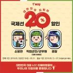 티웨이항공, '소방관, 군인, 경찰' 국제선 20% 할인 이벤트