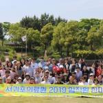 서귀포의료원, 2019 임직원 한마음 체육대회 개최