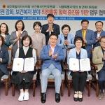 제주-서울 광역의회, 보건복지분야 의정활동 협력 협약