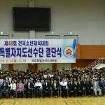 제48회 전국소년체전 출전 제주선수단 결단식 개최