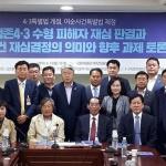"""""""'부당한 국가폭력' 제주4.3-여순 구제, 입법적 처리가 최선"""""""