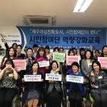 서귀포YWCA, 제주여성친화도시 시민참여단 역량강화 교육