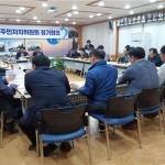 이호동 주민자치위원회 5월 정례회의 개최