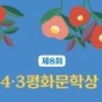 제8회 제주4.3평화문학상 출품작 공모...총상금 9천만원