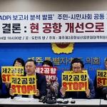 """""""국토부 발표 'ADPi 보고서', 결론 교묘하게 왜곡"""""""