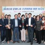 서귀포시 문화도시추진위원회 출범...위원장에 현을생 위원 선출