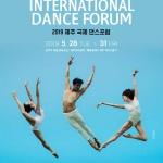 2019 제주 국제 댄스포럼 28일 개막