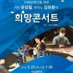 '자폐장애인을 위한 희망콘서트' 제주서 개최