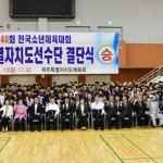 전국소년체전 제주선수단, 메달 25개 이상 획득 목표