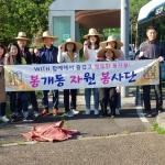 봉개동, 절물자연휴양림 환경정화 봉사활동 전개