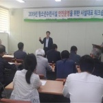 제주시, 청소년수련시설 안전운영 관련 워크숍 개최