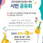 '2019 문화의 달 행사 제주', 22일 시민 공유회 개최