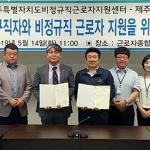 제주비정규직지원센터, 제주대와 근로자 지원 업무협약