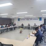 표선면, 2019년 5월 정례 이장회의 개최
