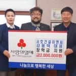 강용덕 서호건설 대표, 지역학생 돕기 장학금 200만원 기탁