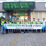 영천동청소년유해환경 개선 캠페인 활동