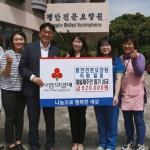 평안전문요양원, 재일제주인 1세대 돕기 성금 전달에 동참