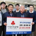 제주시 건축직 공무원 일동, 강원도 산불 피해 복구 성금 기부