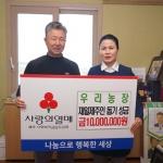 양용만 우리농장 대표, 재일제주인 1세대 돕기 성금 1000만원 전달