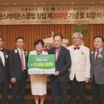 스완스라이온스클럽, 창립 20주년 기념 '나눔바자회' 수익금 기탁