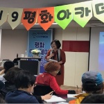 서귀포YWCA, 2019 평화아카데미 서귀포지역 개강 및 제1강 개최