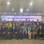 연동주민센터, 어린이 주민자치위원회 발대식 개최