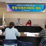 외도동, 5월 통합사례관리 회의 개최
