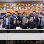 """""""제주영어교육도시 신규 국제학교 설립계획 승인하라"""""""
