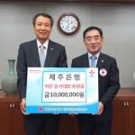 제주은행, 난치병 학생 돕기 후원금 1000만원 기탁