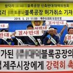 """""""함덕 벽돌공장 감사 결과 공무원 '훈계', 솜방망이 처분"""""""