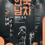 설문대문화센터 '한국남자' 기획공연...민요를 재즈의 선율로