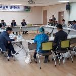 중문동주민자치위원회, 5월 정기회의 개최