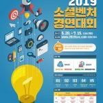 제주사회적경제네트워크, 소셜벤처 경연대회 참가자 모집