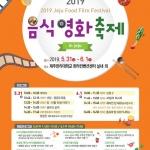 식생활교육네트워크, '음식영화축제 in jeju' 31일 개막