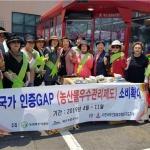 국가인증 GAP 농산물 우수관리제도 홍보 캠페인 전개