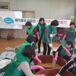 애월읍 새마을부녀회 폐식용유 활용 천연비누 만들기