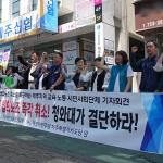 """제주 시민사회단체 """"전교조 법외노조 즉각 취소하라"""""""