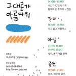 제2공항 소용돌이 난산리서 '그대로가 아름다워' 문화제 개최